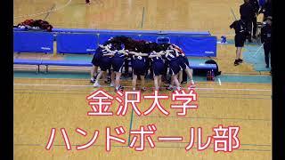 金沢大学女子ハンドボール部2020 新歓PV