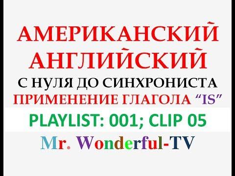 List 001, Clip 05 АНГЛИЙСКИЙ С НУЛЯ ДО СИНХРОНИСТА,  ГЛАГОЛ IS