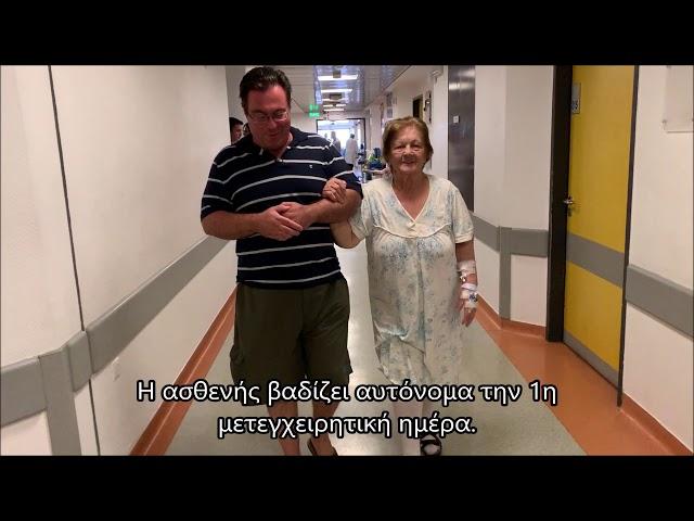 Ολική αρθροπλαστική ΑΡ γόνατος ελάχιστης επεμβατικότητας και ταχείας αποκατάστασης