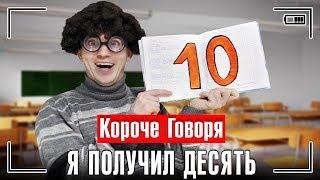 Download КОРОЧЕ ГОВОРЯ, Я ПОЛУЧИЛ ДЕСЯТЬ / ЛЮБЛЮ ШКОЛУ Mp3 and Videos