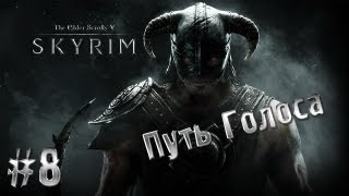 The Elder Scrolls V - Skyrim часть 8 (Путь Голоса)
