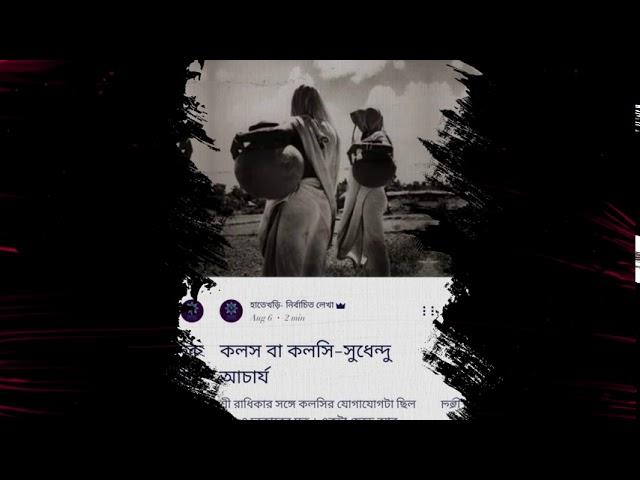 #Hatekhori/হাতেখড়ি র প্রথম প্রচার প্রচেষ্টা