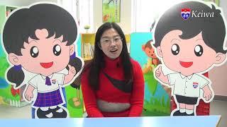 Publication Date: 2021-02-01 | Video Title: 基華小學金禧校慶紀念特輯- 何寶鈴校長訪問(2013)