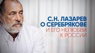 Серебряков выносит России приговор. Конструктивная критика власти