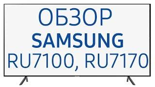 Телевизор Samsung UE43RU7170U и UE43RU7100U (UE43RU7100UXUA, UE43RU7100UXRU, UE43RU7100, UE43RU7170)