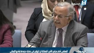 المعلمي أمام مجلس الأمن: المملكة لن تتهاون في حماية حدودها وأمنها الوطني