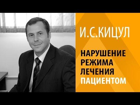 И.С.КИЦУЛ: НАРУШЕНИЕ РЕЖИМА ЛЕЧЕНИЯ ПАЦИЕНТОМ