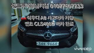 서울 아우디 벤츠 수입차사고대차