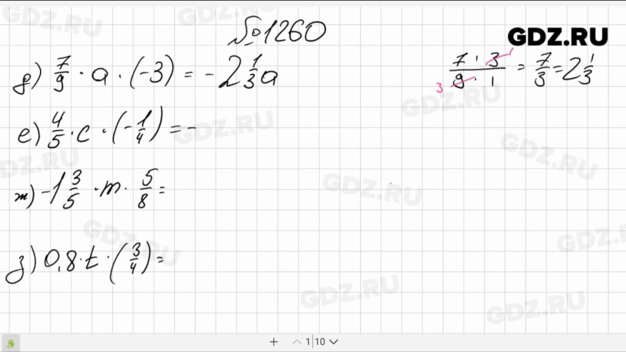 Гдз По Математике 6 Класс Номер 1260