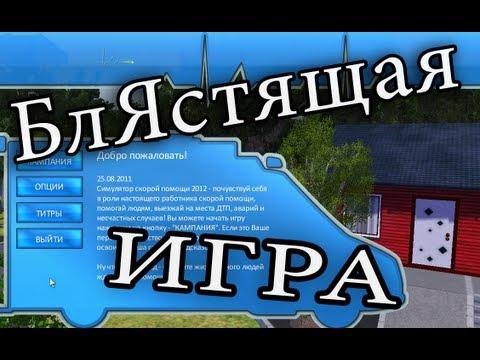 Rettungswagen Simulator 2012 [Best game EVER!] Симулятор скорой помощи 2012