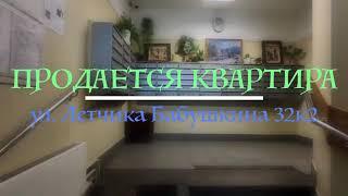 Срочно продаётся! 2 к Квартира 57,9 м2 . м Бабушкинская, ул. Летчика Бабушкина, д. 32, к 2. 9,4 мр.