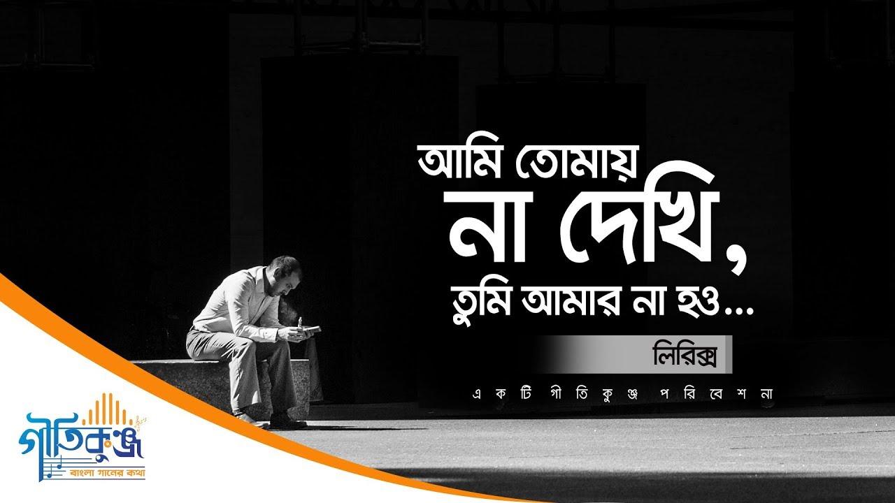 Download Ami tomay na dekhi, Tumi amar na how | Lyrics Song | Geetikunja