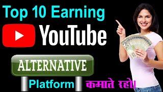 Best 10 Youtube Alternative Site for Sharing Videos & Earn Money