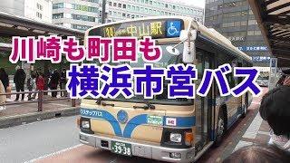 【越境バス】川崎駅→町田市を横浜市営バスのみで移動