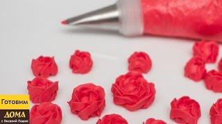 Как сделать Розы из Айсинга (Королевская глазурь / Белковая глазурь / Royal Icing)