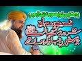 Latest Mehfil e Shab e Meraj 2018 Alhaj Muhammad Owais Raza Qadri Full HD