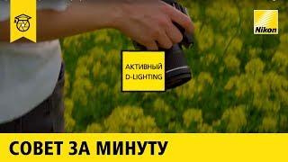 Совет за минуту. Активный D-Lighting