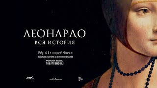«ЛЕОНАРДО. ВСЯ ИСТОРИЯ» #АртЛекторийВкино