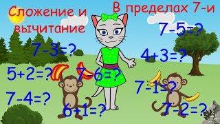 🎓 Математика с кисой Алисой. Урок 6.  Сложение и вычитание в пределах 7-и. (0+)