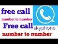 Skyphone free call video call new app  best call/Indiakhan7