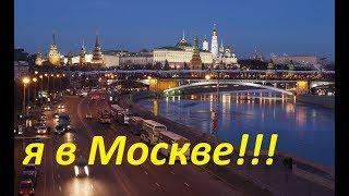я в Москве