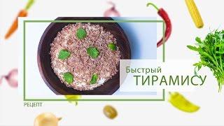 Десерт: Быстрый тирамису от Василия Емельяненко