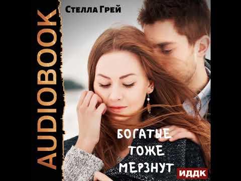 2001528 Аудиокнига. Грей Стелла