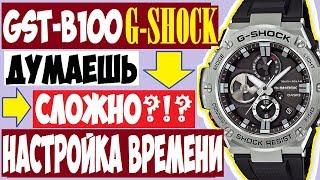 Casio G-Shock GST-B100 G-STEEL інструкція 5513 з налаштування часу і календаря