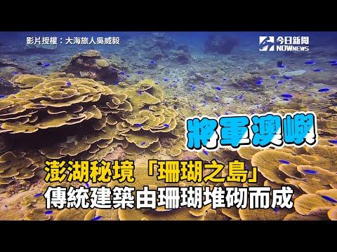澎湖秘境「珊瑚之島」 傳統建築由珊瑚堆砌而成