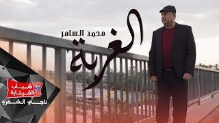 محمد  السامر - الغربة (( فيديو كليب حصريا ))  2019