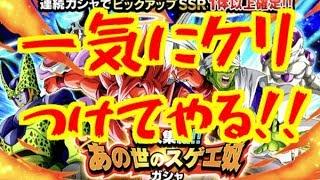 【ドッカンバトル #1412】あの世ガシャやってみたら意外な結末に…【Dokkan Battle】 thumbnail