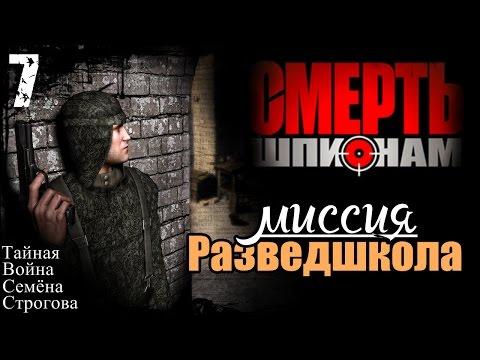 """Прохождение """"Смерть Шпионам"""" - миссия 7 / Разведшкола"""