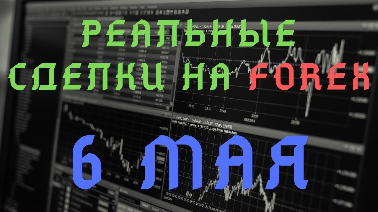 Аналитика форекс на каждый час схемы отмывания денег биткоин