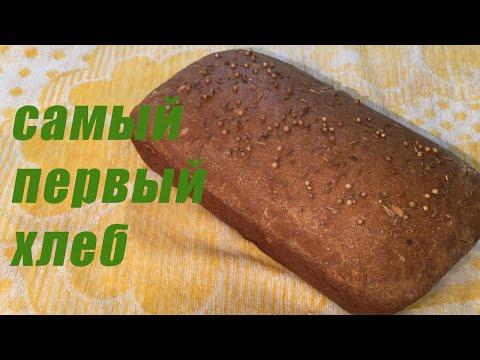 Как я делаю самый первый хлеб на приготовленной домашней закваске.Делюсь опытом.Ржано-пшеничный хлеб