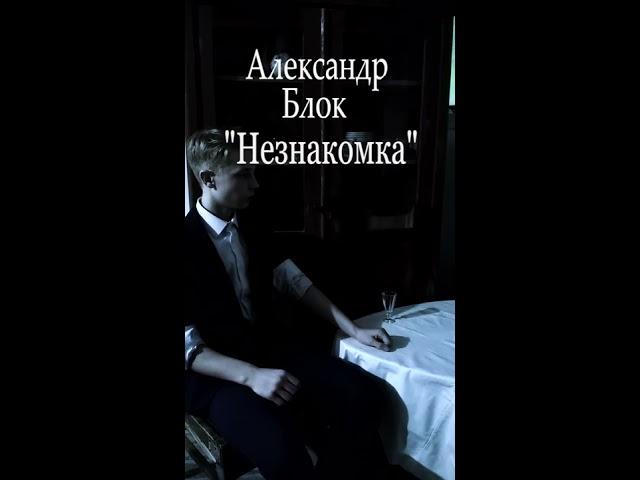 Изображение предпросмотра прочтения – СергейСитников читает произведение «Незнакомка» А.А.Блока