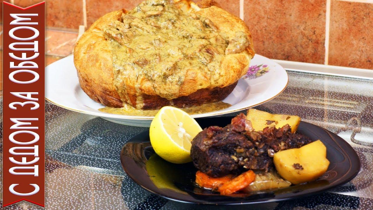 Клефтико из баранины |  Бифстроганофф в съедобной тарелке. Ваш Праздник Будет Самым Вкусным!