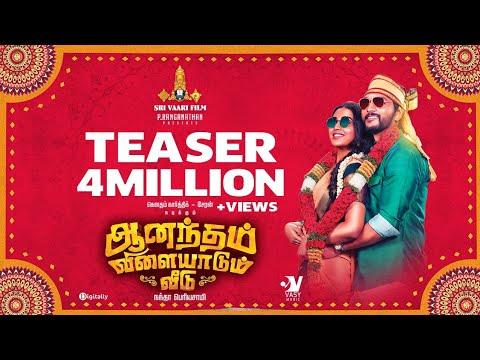 Anandham Vilayadum Veedu - Teaser | Gautham Karthik ,Shivathmika | Nanda Periyasamy | Sri Vaari Film