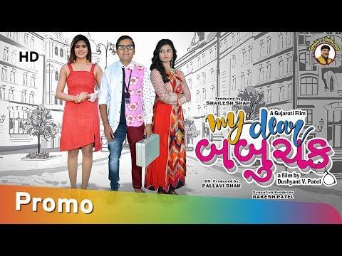 Trailer: MY DEAR BABUCHAK | Upcoming Gujarati Film 2019 | Ravi Rao, Arti Bhavsar