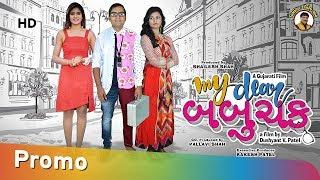 Trailer: MY DEAR BABUCHAK | New Gujarati Film 2019 | Releasing in cinemas near you on 22 Feb, 2019