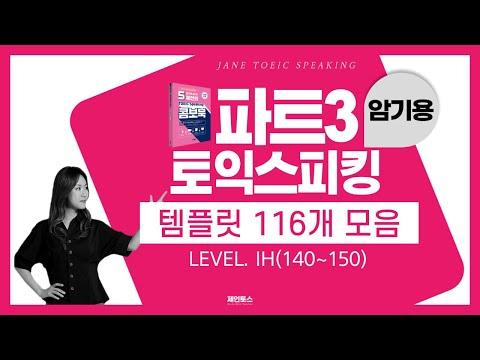이 영상 하나로 토익스피킹 파트3 끝!! (타임라인=더보기)