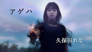 久保田れな/「アゲハ」【MusicVideo】Short_Version thumbnail