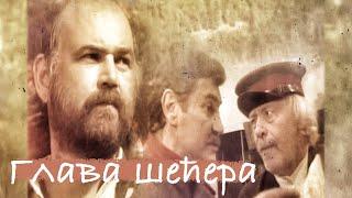 GLAVA ŠEĆERA (1991)
