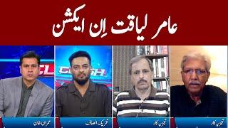 Clash with Imran Kahn | GNN | 05 August 2021