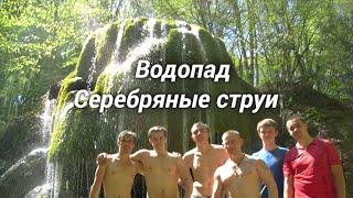 видео Водопад Серебряные струи в Крыму