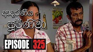 Adaraniya Poornima | Episode 325 03rd Octomber 2020 Thumbnail