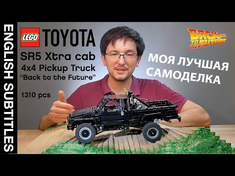 ОБЗОР  LEGO TECHNIC Toyota SR5 PICKUP TRUCK HILUX. САМОДЕЛКА