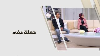 نور الشامي وحمزة حناقطة - حملة دفء