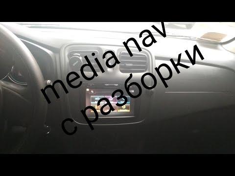 ЦЕНА - КАЧЕСТВО. MEDIA NAV для Renault Logan 2