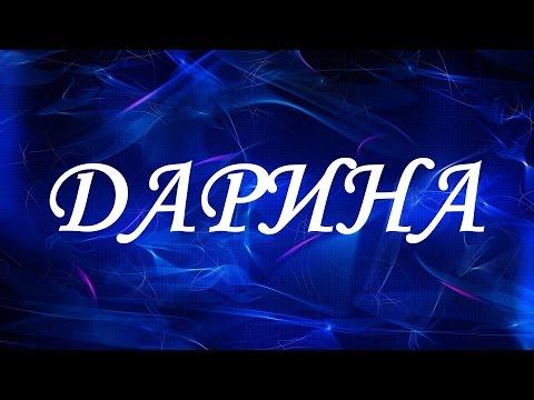 Значение имени Дарина. Женские имена и их значения