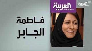 وجوه عربية: فاطمة الجابر